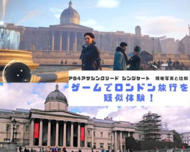 PS4ゲームでロンドン旅行を疑似体験!アサシンクリード シンジケートで観光名所を巡る!現地写真と比較してみた!