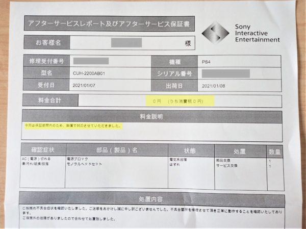 PS4のアフターサービスレポート及び保証書