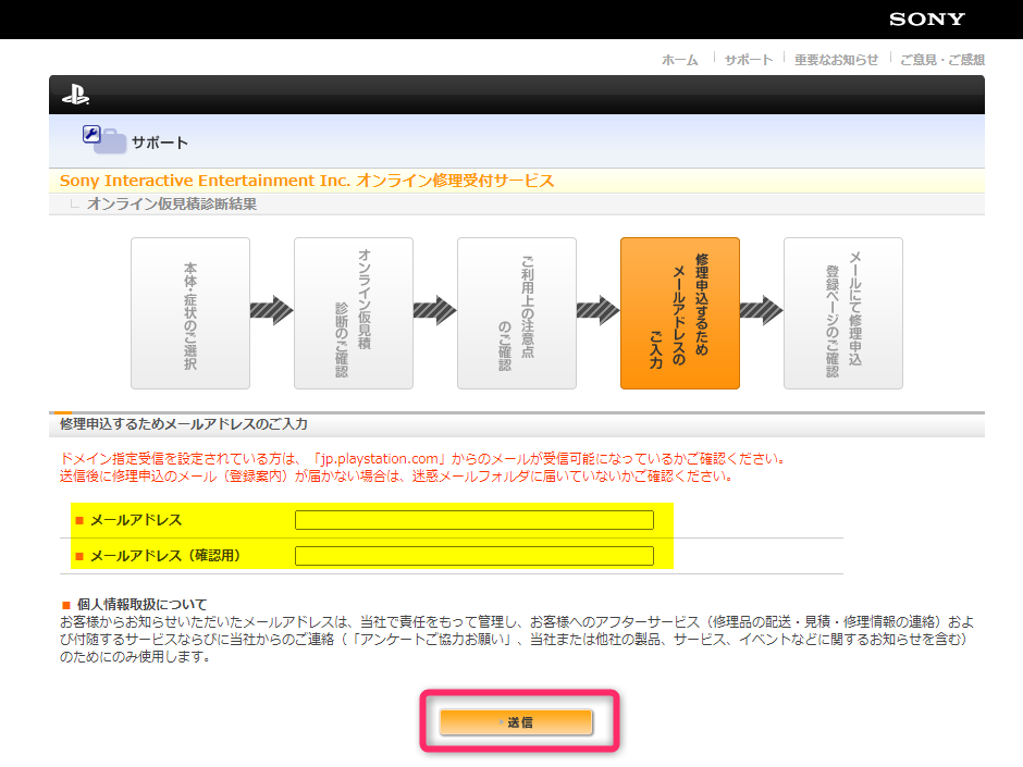 PS4オンライン修理受付サービスで申込む方法
