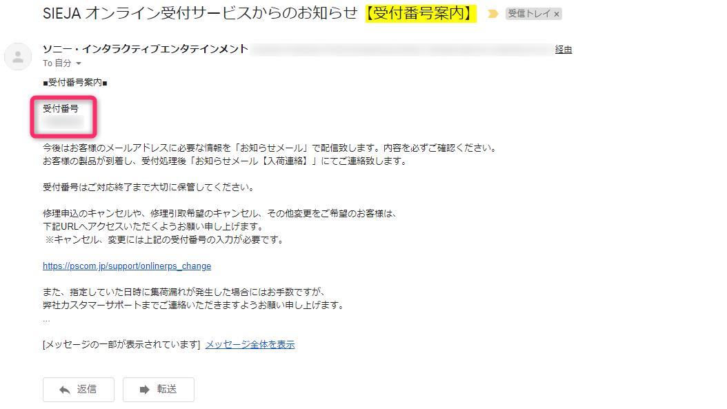 PS4オンライン修理受付サービスの受付番号を受信する