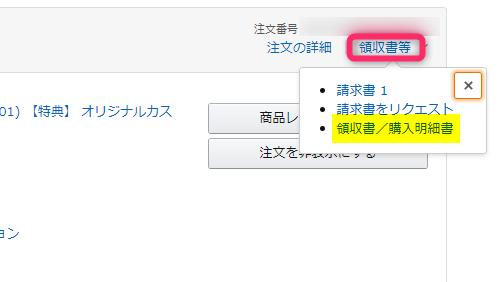 Amazonで購入したPS4の領収書を発行する方法
