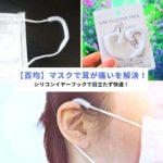 【100均】マスクで耳が痛いを解決!シリコンイヤーフックで目立たず快適!キャンドゥのイヤーシリコンパッドで対策!