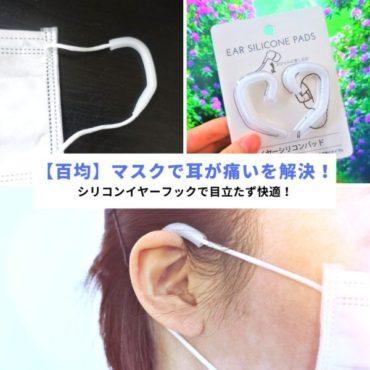 【100均】マスクのひもで耳が痛いを解決!シリコンイヤーフックで目立たず快適!キャンドゥのイヤーシリコンパッドで対策!