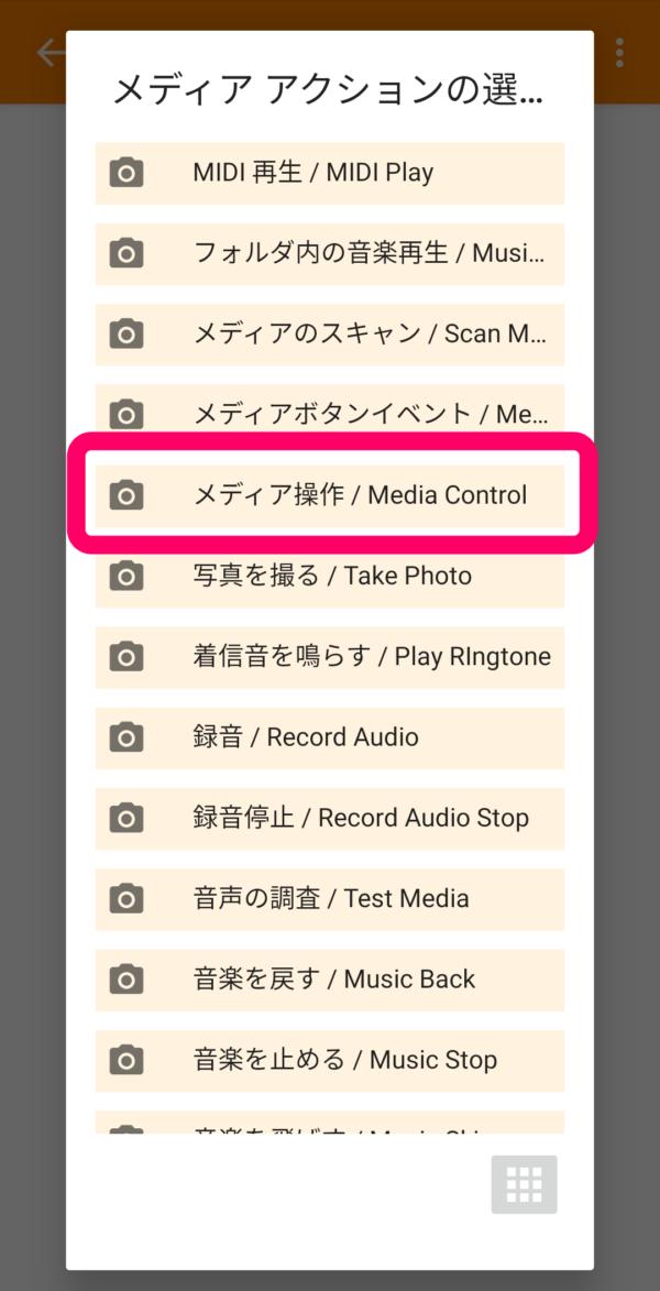 Taskerアプリでイヤホン接続したら音楽を自動再生させるタスク設定方法