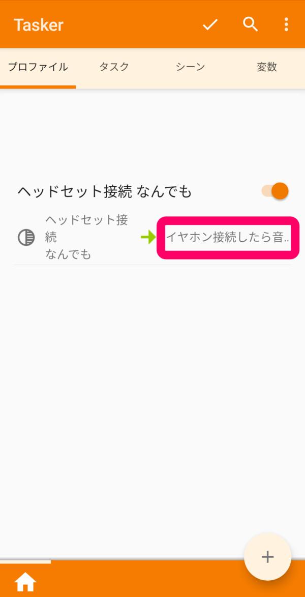 Taskerアプリで音楽自動再生時の音量を変更する設定方法