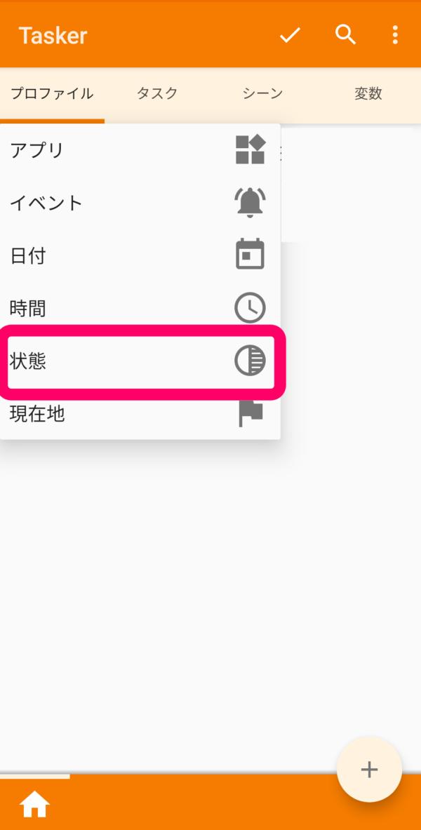 Taskerアプリでイヤホン接続したら音楽を自動再生させるプロファイル設定方法