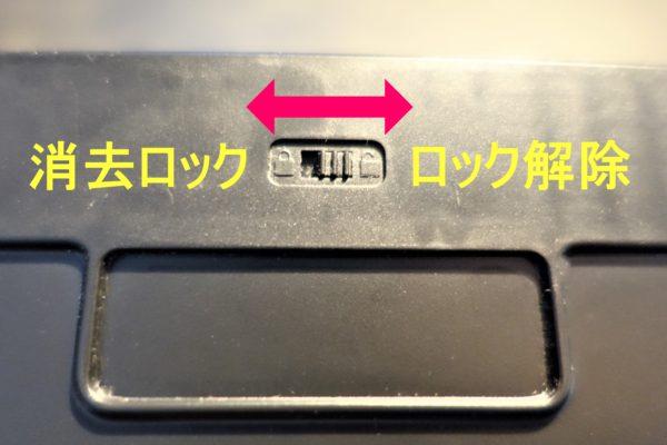 キャンドゥの電子メモパッドは裏面にメモ消去ロック機能有り