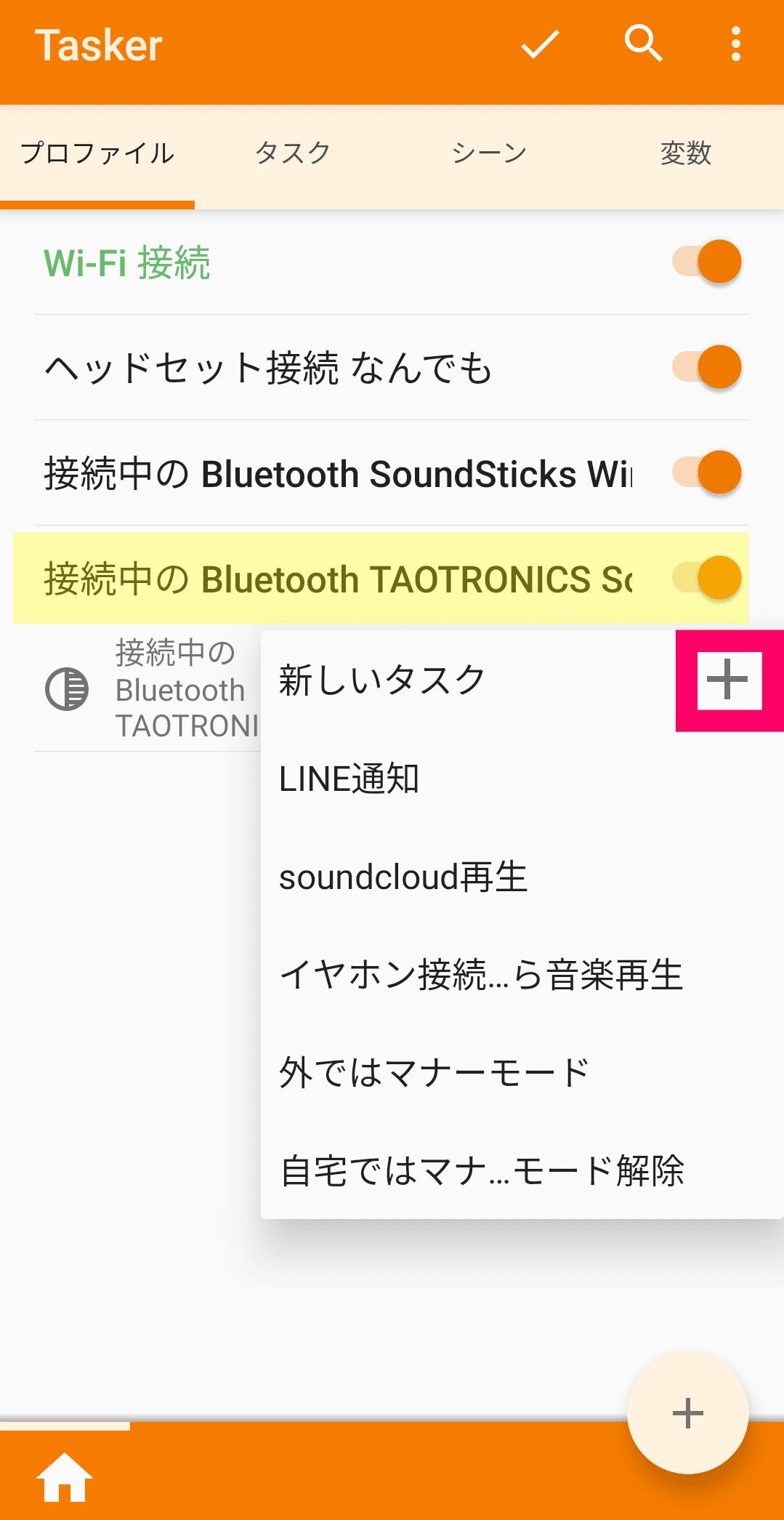 Bluethoothイヤホンに接続したらTaskerアプリで音楽を自動再生させる設定方法